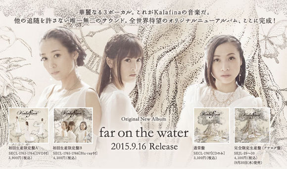 Kalafina 5th《far on the water》曲目介绍