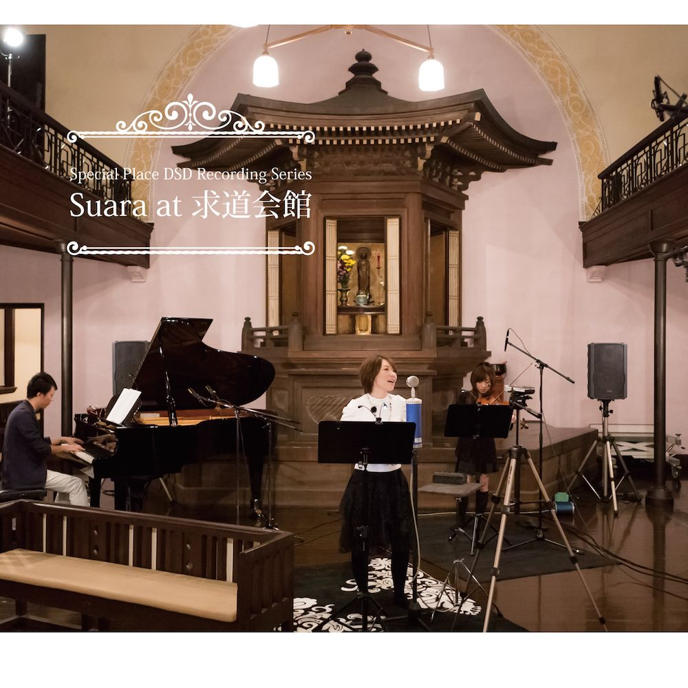 【DSD/OTOTOY自购】Special Place Recording – Suara at 求道會館