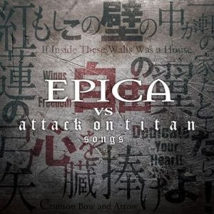 【FLAC分轨】Epica-Epica vs Attack On Titan Songs