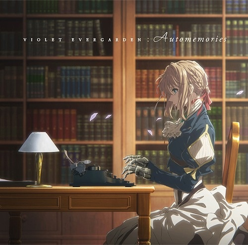 紫羅蘭永恆花園OST [VIOLET EVERGARDEN:Automemories]