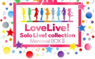 ラブライブ!Solo Live! collection Memorial BOX Ⅲ [FLAC 24bit/96kHz] [Hi-Res]