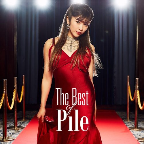 [Hi-Res][mora自購][48.0kHz/24bit]The Best of Pile ~Selection~