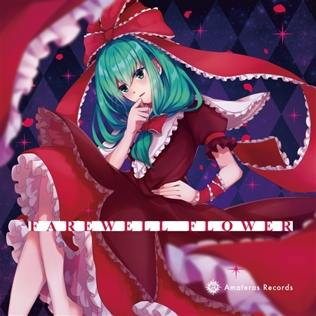 (C95)(同人音楽)(東方)[Amateras Records] Farewell Flower (WAV)