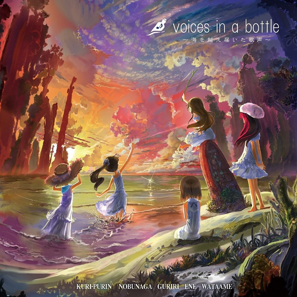 【EAC】voices in a bottle ~海を越え届いた歌声~
