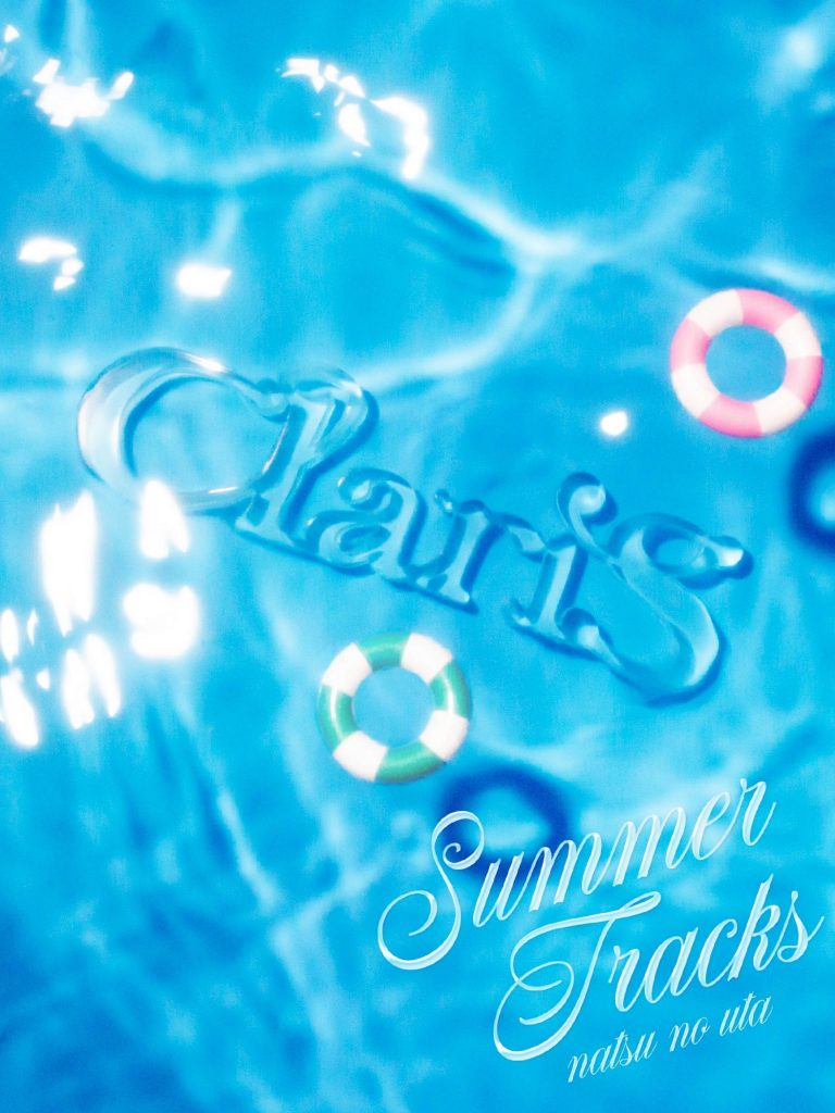 [Hi-Res][mora自购][Claris – SUMMER TRACKS -夏のうた-][96.0kHz/24bit]