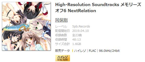 《秋之回忆6 NextRelation》Hi-Res原声集[96kHz/24bit][FLAC]