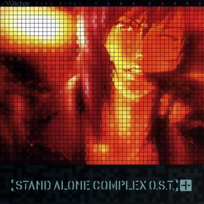 [Hi-res] 稀缺资源 攻壳机动队 OST 全集 Ghost in shell stand alone complex Inner Unverse, Lithium Flower