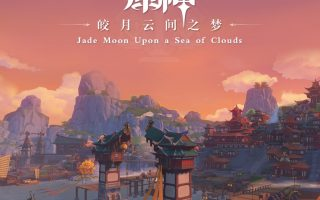 [201106]【48kHZ/24bit】原神-皎月云間之夢 Jade Moon Upon a Sea of Clouds (《原神》璃月篇OST)